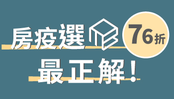 【防疫限定】房疫最正解!兩年預繳76折起!