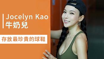 【Jocelyn Kao牛奶兒】擁有摩爾空間個人倉庫,放心存放最珍貴的球鞋跟衣物收藏品們