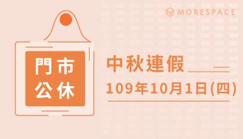 【2020中秋節】全台門市公休