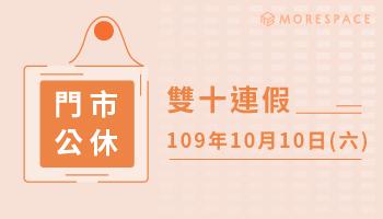 【2020國慶日】全台門市公休