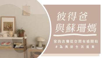 【空間有感節】為美好生活提案ft.彼得爸與蘇珊媽