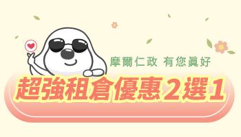 【三重蘆洲】超強倉庫優惠2選1(2021/6/30截止)