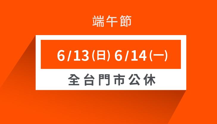【2021端午節】全台門市公休