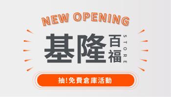 【歡慶開幕】基隆百福店抽獎活動