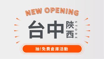 【歡慶開幕】台中陝西店抽獎活動