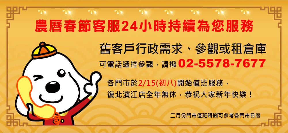 官網過年公休公告-02