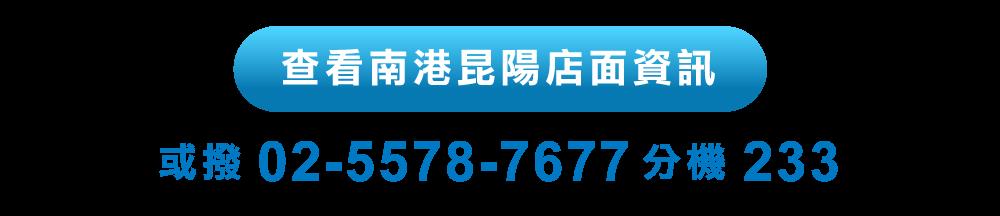 南港/昆陽/台北迷你倉庫/個人倉庫