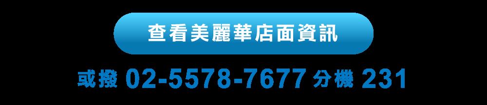 美麗華/台北迷你倉庫/個人倉庫