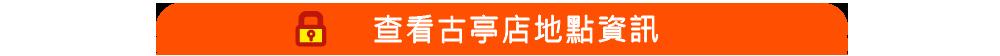 古亭倉庫/古亭迷你倉/古亭個人倉庫/古亭倉庫
