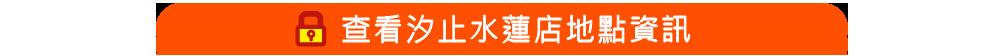汐止水蓮迷你倉庫/汐止迷你倉/汐止水蓮個人倉庫/汐止水蓮倉庫