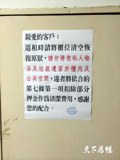 天下為暢/台中倉庫出租/台中迷你倉庫