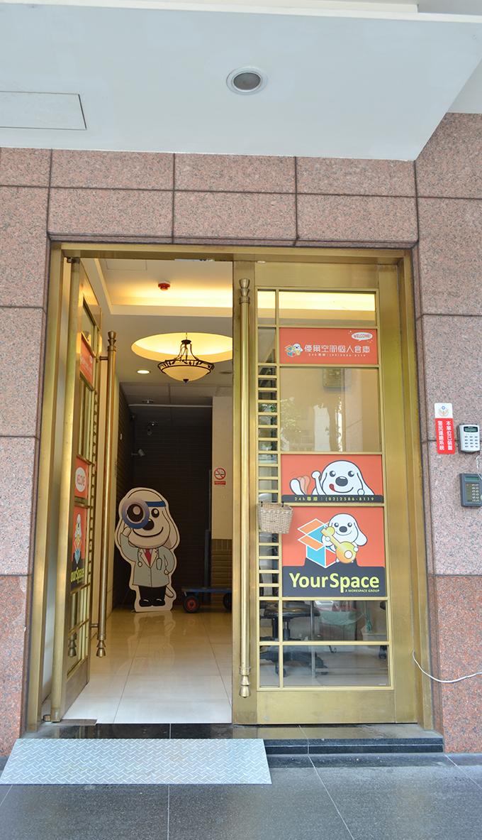 台北迷你倉庫
