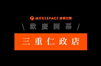 【開幕慶】三重仁政店全新開幕