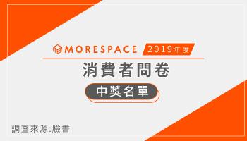 摩爾空間Morespace_2019年度消費者調查 | Facebook中獎名單
