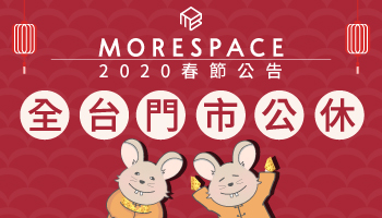 【2020春節公告】農曆期間全台門市公休