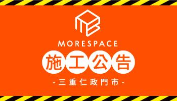 【仁政門市】2019/12/28~30施工公告