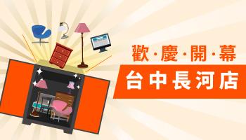 【開幕慶】台中長河店全新開幕