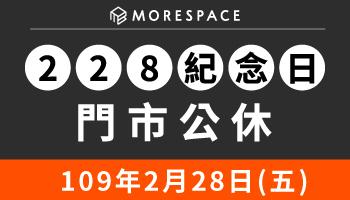 【2020二二八紀念日】全台門市公休