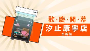 【開幕慶】汐止康寧店全新開幕