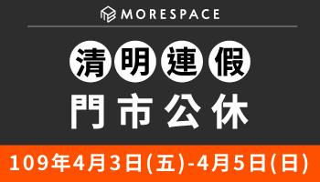 【2020清明連假】全台門市公休
