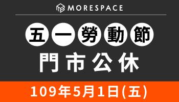 【2020五一勞動節】全台門市公休