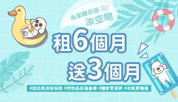 【夏季優惠|為家釋放涼空間】租6個月送3個月