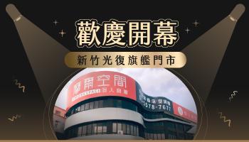 【歡慶開幕】新竹光復店抽獎活動 & 中獎名單(已截止登記)