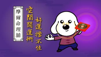 【摩爾命理舖 #開運抽獎】空間開運術,好運擋不住!(已截止)