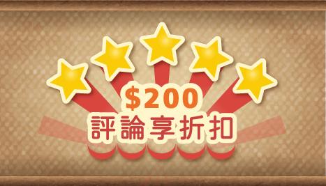 【評論享折扣】租金折抵200元