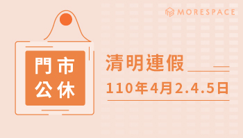 【2021清明連假】全台門市公休