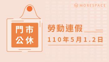 【2021勞動節連假】全台門市公休公告