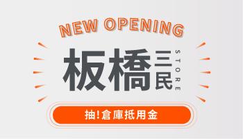 【歡慶開幕】板橋三民店抽獎活動&得獎名單