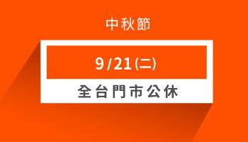 【2021中秋節】全台門市公休